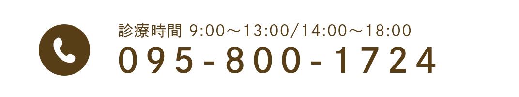 診療時間 9:00~13:00/14:00~18:00  095-800-1724